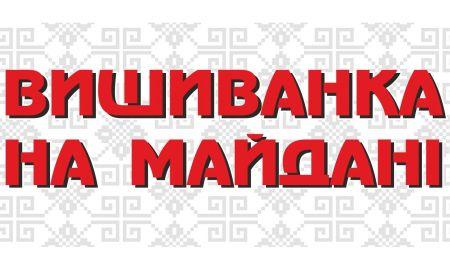Wyszywanka na Majdanie - event kultury ukraiñskiej